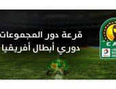 تعرف علي مجموعة الأهلي فى دوري أبطال إفريقيا | صوت مصر نيوز