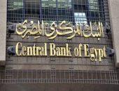 البنك المركزي يضع حد لعمليات السحب والايداع اليومي | صوت مصر نيوز