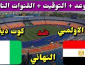 تعرف علي موعد مباراة مصر و كوت ديفوار و القنوات الناقلة لها | صوت مصر نيوز