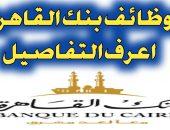 بنك القاهرة يعلن عن وظائف شاغرة لجميع المؤهلات .. سجل هنا الآن