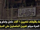 عاجل .. وزارة الأوقاف تعلن عن مسابقة لتعيين 6 آلاف عامل وإمام وخطيب ..التقديم الكتروني فقط