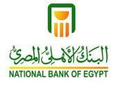 البنك الأهلى يطرح شهادة إدخار جديدة بأعلى عائد فى مصر 15% | صوت مصر نيوز