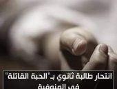 انتحار طالبة ثانوي إثر تناولها الحبة القاتلة بالمنوفية | صوت مصر نيوز