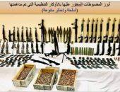 عاجل .. الداخلية تكشف احد المخططات الإرهابية يستهدف تقويض دعائم الامن والاستقرار | صوت مصر نيوز