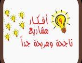 تعرف علي افضل المشاريع الناجحة في الوقت الحالي .. (اضغط هنا) | صوت مصر نيوز