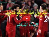 مشاهدة مباراة ليفربول واتلتيكو مدريد فى دوري أبطال أوروبا .. شاهد الآن