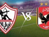 مشاهدة بث مباشر مباراة النادي الأهلي أمام نادي الزمالك في نهائي دوري ابطال أفريقيا (شاهد المباراة من هنا )