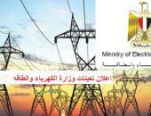 فتح باب التعيينات بالكهرباء للمؤهلات العليا والدبلومات 2020 .. سجل هنا الآن