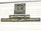 الإفراج عن 243 من نزلاء السجون بالعفو والإفراج الشرطي|صوت مصر نيوز