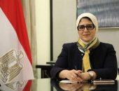 وزيره الصحه .. قريبا وصول نصف مليون جرعة من لقاح كورونا سينوفارم | صوت مصر نيوز