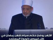 الأزهر يوضح حكم صيام شهر رمضان فى ظل فيروس كورونا | صوت مصر نيوز