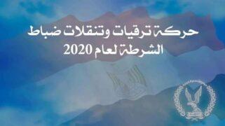 حركة تنقلات وزارة الداخلية لعام 2020