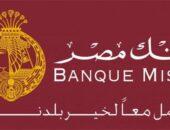 قروض بنك مصر لعام 2020 .. المستندات المطلوبة والشروط الأساسية للتقديم