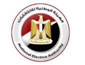 الوطنية للانتخابات تحيل الناخبين المتخلفين عن التصويت في الشيوخ للنيابة |صوت مصر نيوز