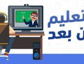 التعليم عن بُعد | صوت مصر نيوز