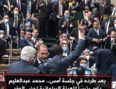 محمد عبدالعليم داود رئيسًا للهيئة البرلمانية لحزب الوفد بعد طرده في جلسة أمس |صوت مصر نيوز