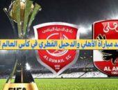 تعرف علي القنوات الناقلة وموعد مباراة الأهلي والدحيل اليوم في كأس العالم للأندية | صوت مصر نيوز