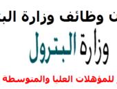 وظائف خاليه بمصر لتكرير البترول مؤهلات عليا ودبلومات وعمال وسائقين .. اضغط هنا الآن