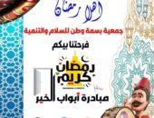 مبادرة أبواب الخير ترسم البسمة في رمضان |صوت مصر نيوز
