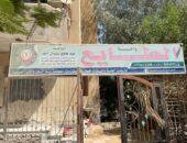 غلق مركز مخالف للأعشاب الطبية والعطرية ومستلزمات الحجامة بطامية |صوت مصر نيوز