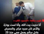 الطبيب صاحب واقعة «السجود لكلب»: أنا مش بوذي.. وسأرد اعتبار الممرض   صوت مصر نيوز
